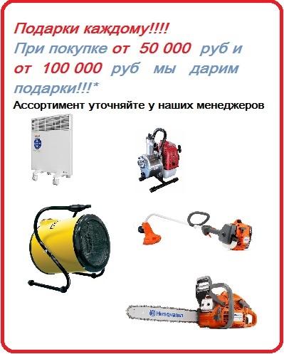подарки при покупке от 50 000 рублей скидки акции оборудование бензоинструмент