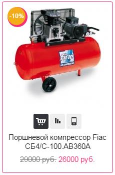 ПОРШНЕВОЙ КОМПРЕССОР FIAC СБ4/С-100.AB360A