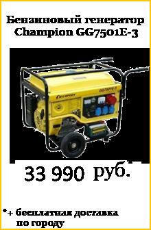 Качественный Бензиновый генератор Champion GG7501E-3 (6,5 кВт 380В) – 40 000 рублей + доставка по городу бесплатная!