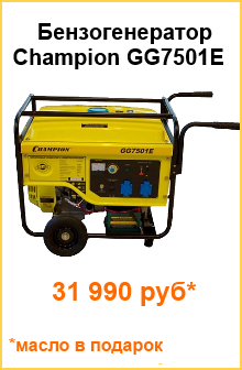 Бензиновый генератор Huter DY6500LX - 32590 руб+масло в подарок!