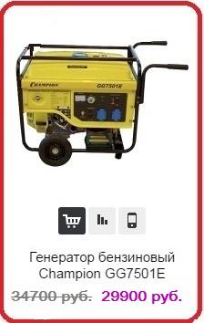 генератор для дома 6 квт купить в спб