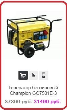 генератор 380в купить недорого