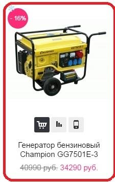 купить бензогенератор 380 в