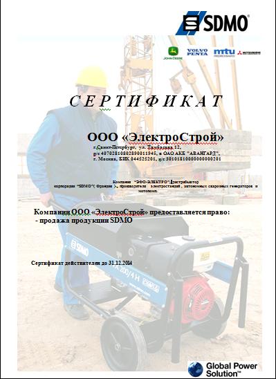 Сертификат SDMO