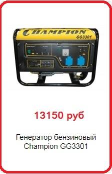 генератор купить в спб