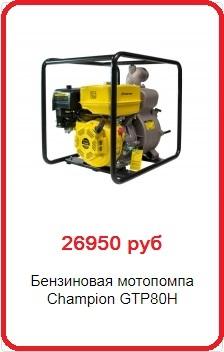 мотопомпа для сильнозагрязненной воды купить