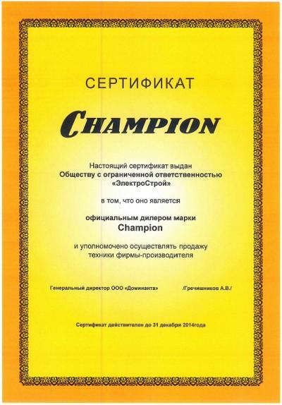 Сертификат Champion