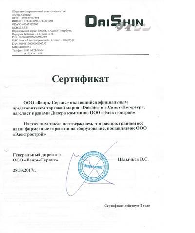 Сертификат Daishin - официальный дилер Электрострой
