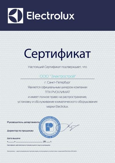 Сертификат Electrolux