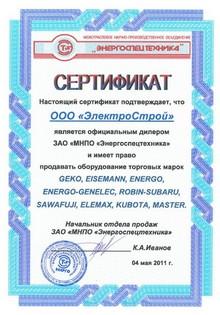 Сертификат на продажу генераторов, электростанций
