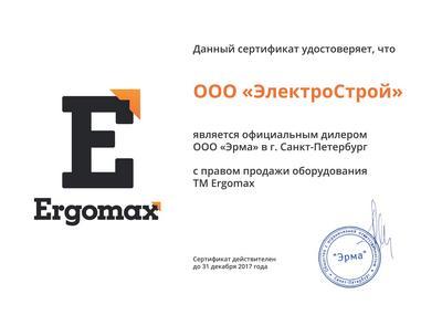 Сертификат Ergomax - официальный дилер Электрострой