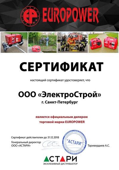 Сертификат Europower - официальный дилер Электрострой 31.12.2018