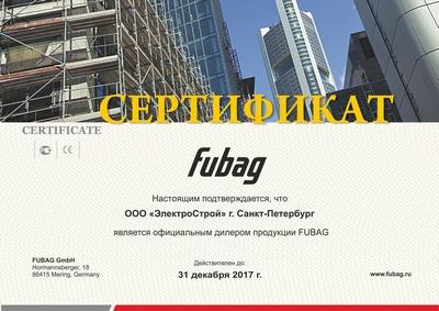 Сертификат Fubag - официальный дилер Электрострой