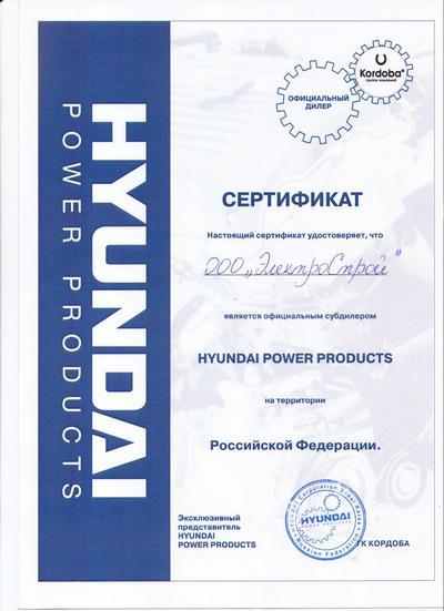Сертификат Hyundai