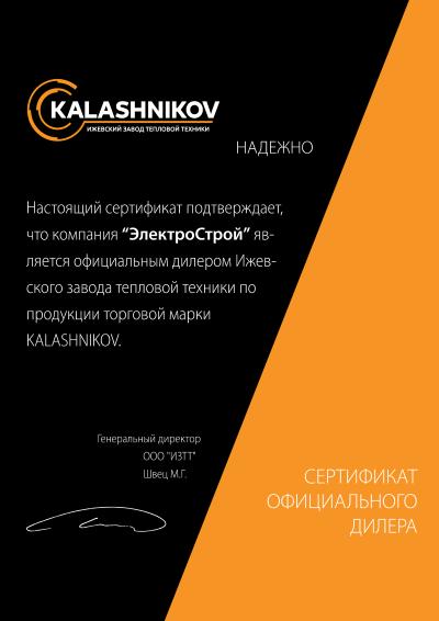 Сертификат Kalashnikov