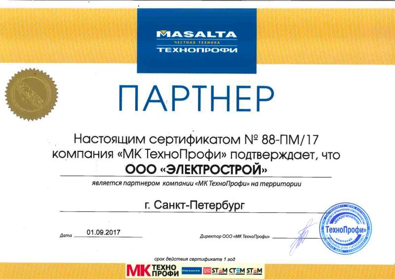 Сертификат Masalta