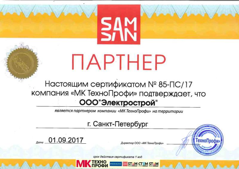 Сертификат Samsan