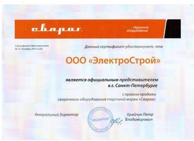 Сертификат SVAROG