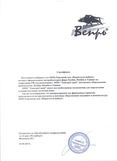 Сертификат Вепрь