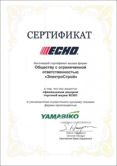 Сертификат Yamabiko